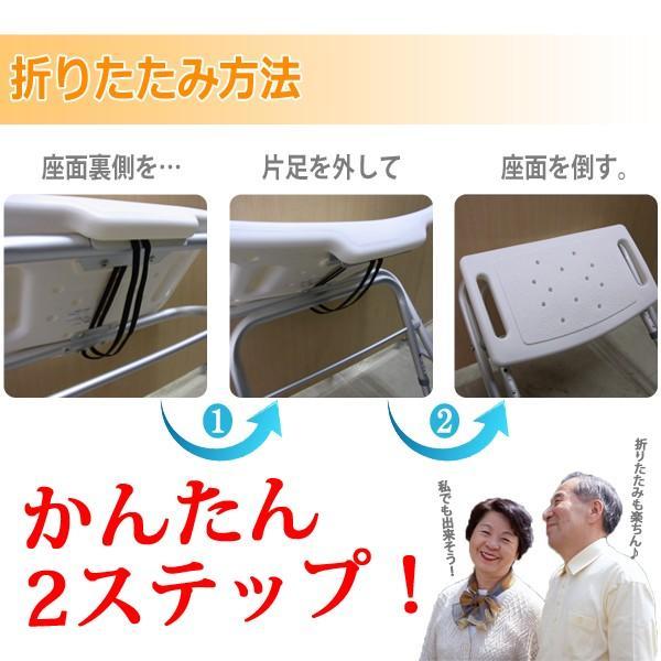 折りたたみ式バスチェアー お風呂椅子 介護用 折りたたみ可能 コンパクト収納 SunRuck SR-SBC020|ichibankanshop|03