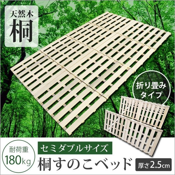 すのこベッド 折りたたみ式 4つ折り セミダブルサイズ 折り畳み 湿気対策 軽量 軽い SunRuck 120cm×196cm 木製 布団が干せる|ichibankanshop