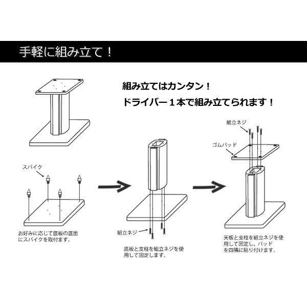 スピーカースタンド 高さ38cm 2個組 SunRuck SR-SPST004J 初心者にもオススメ! 組み立て簡単 小型 送料無料|ichibankanshop|03