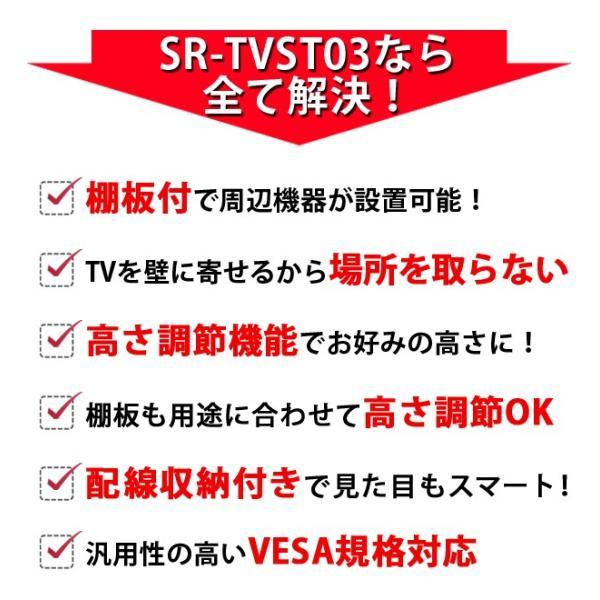 テレビスタンド 壁寄せ 32〜46インチ対応 VESA規格対応 テレビ台 伸縮型 液晶テレビ壁寄せスタンド 壁掛け風 ロータイプ SR-TVST03 ゲリラセール ichibankanshop 03