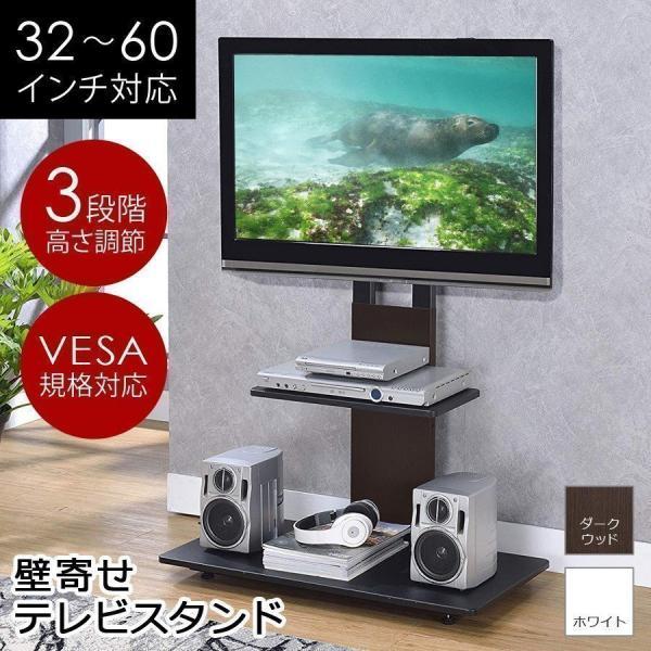 (再入荷) テレビスタンド テレビ台 壁寄せ スタンド 棚付き 2段 32〜60インチ対応 コード隠し SunRuck SR-TVST04 VESA規格 液晶テレビ壁寄せ 新生活|ichibankanshop