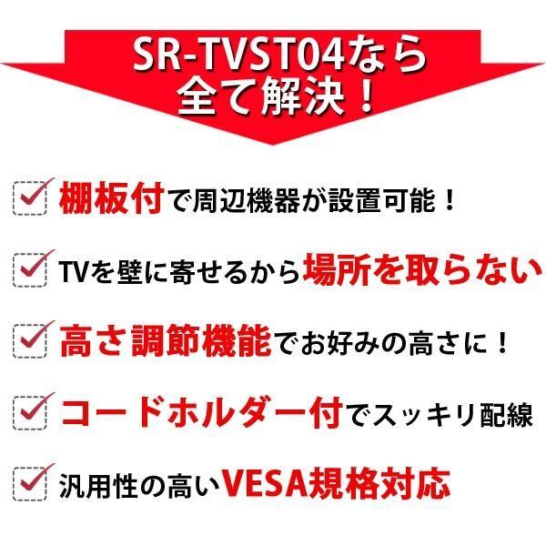 (再入荷) テレビスタンド テレビ台 壁寄せ スタンド 棚付き 2段 32〜60インチ対応 コード隠し SunRuck SR-TVST04 VESA規格 液晶テレビ壁寄せ 新生活|ichibankanshop|03