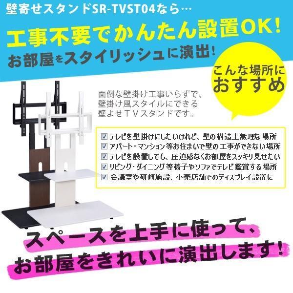 (再入荷) テレビスタンド テレビ台 壁寄せ スタンド 棚付き 2段 32〜60インチ対応 コード隠し SunRuck SR-TVST04 VESA規格 液晶テレビ壁寄せ 新生活|ichibankanshop|08