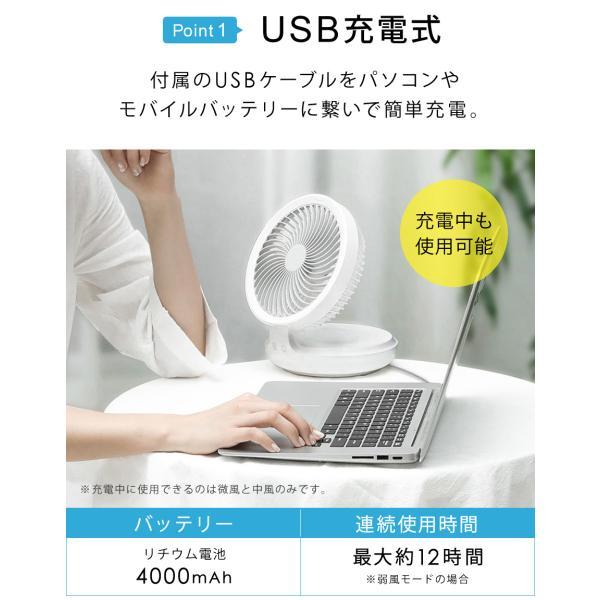 卓上扇風機 USB 扇風機 卓上 19cm おしゃれ LEDライト 折りたたみ 首振り 壁掛け 充電式 コンパクト 小型 デスクファン SunRuck サンルック SR-UDF010-WH|ichibankanshop|06