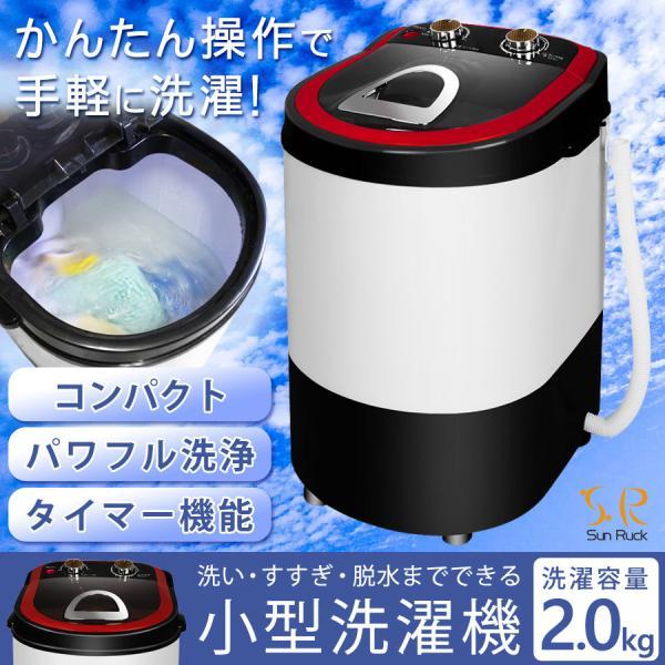 (  )小型洗濯機洗いすすぎ脱水洗濯容量2.0kg脱水容量1.0kgタイマー靴洗い洗濯機一人暮らしSunruckサンルックSR-