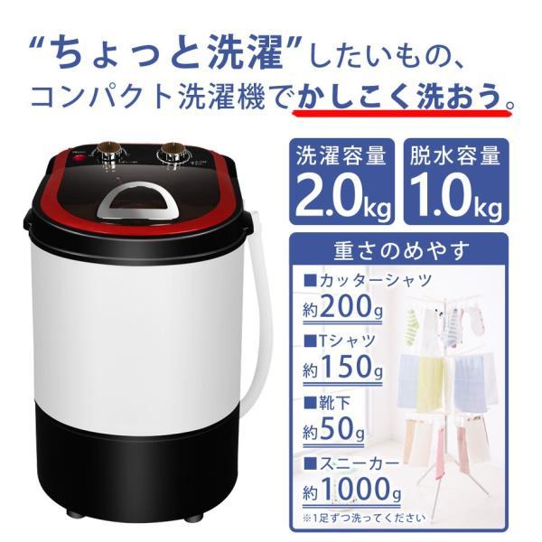小型洗濯機 洗い すすぎ 脱水 洗濯容量2.0kg 脱水容量1.0kg タイマー 靴洗い 洗濯機 一人暮らし Sunruck サンルック SR-W020 ichibankanshop 03