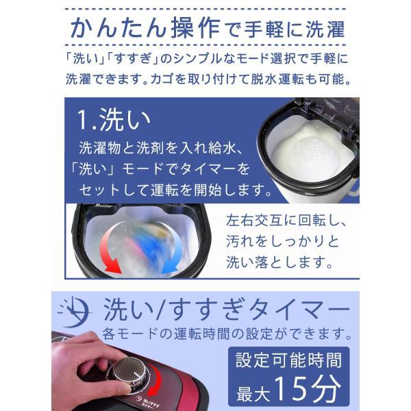 小型洗濯機 洗い すすぎ 脱水 洗濯容量2.0kg 脱水容量1.0kg タイマー 靴洗い 洗濯機 一人暮らし Sunruck サンルック SR-W020 ichibankanshop 06
