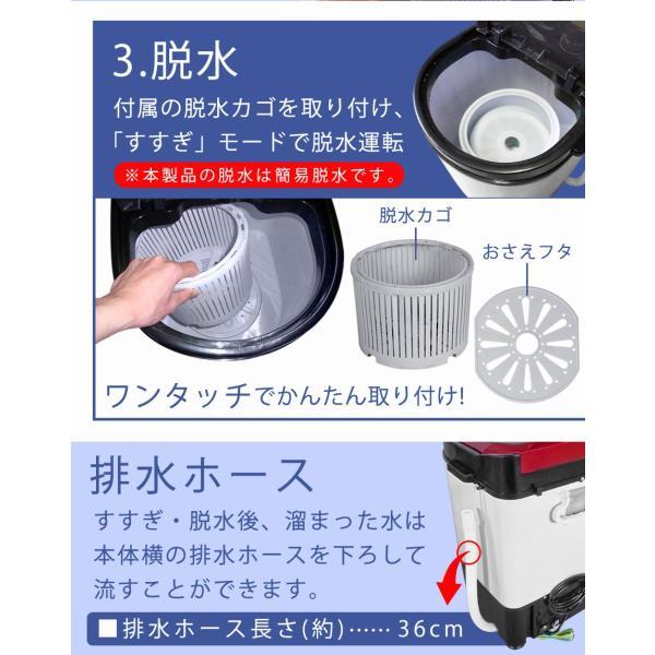 小型洗濯機 洗い すすぎ 脱水 洗濯容量2.0kg 脱水容量1.0kg タイマー 靴洗い 洗濯機 一人暮らし Sunruck サンルック SR-W020 ichibankanshop 08