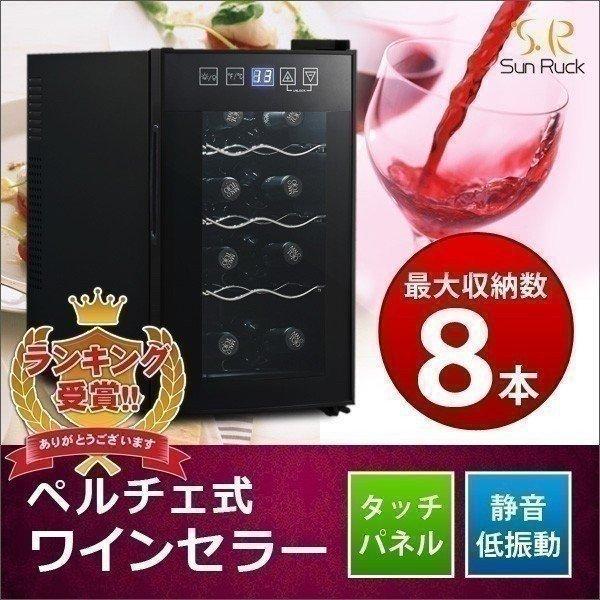 ワインセラー 家庭用 ノンフロン電子式ワインセラー 8本収納 ワイン庫 スリムサイズ SR-W208K 小型 温度調節  ペルチェ式 4本 6本|ichibankanshop