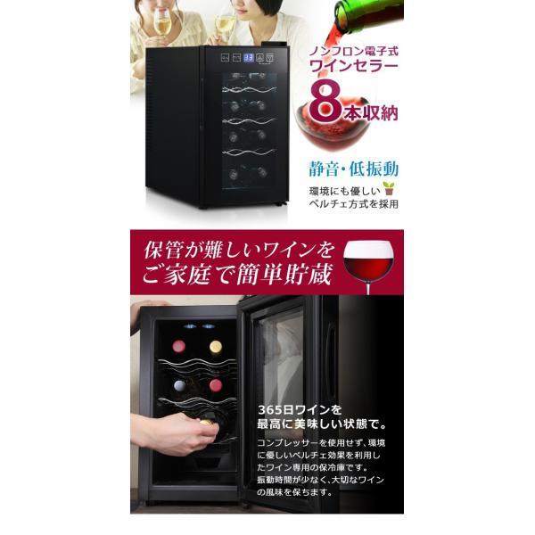 ワインセラー 家庭用 ノンフロン電子式ワインセラー 8本収納 ワイン庫 スリムサイズ SR-W208K 小型 温度調節  ペルチェ式 4本 6本|ichibankanshop|02