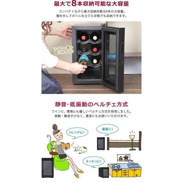 ワインセラー 家庭用 ノンフロン電子式ワインセラー 8本収納 ワイン庫 スリムサイズ SR-W208K 小型 温度調節  ペルチェ式 4本 6本|ichibankanshop|03