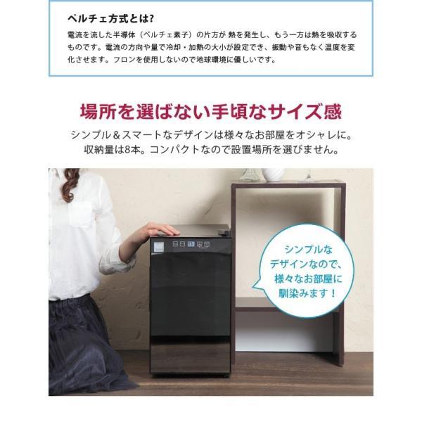 ワインセラー 家庭用 ノンフロン電子式ワインセラー 8本収納 ワイン庫 スリムサイズ SR-W208K 小型 温度調節  ペルチェ式 4本 6本|ichibankanshop|04