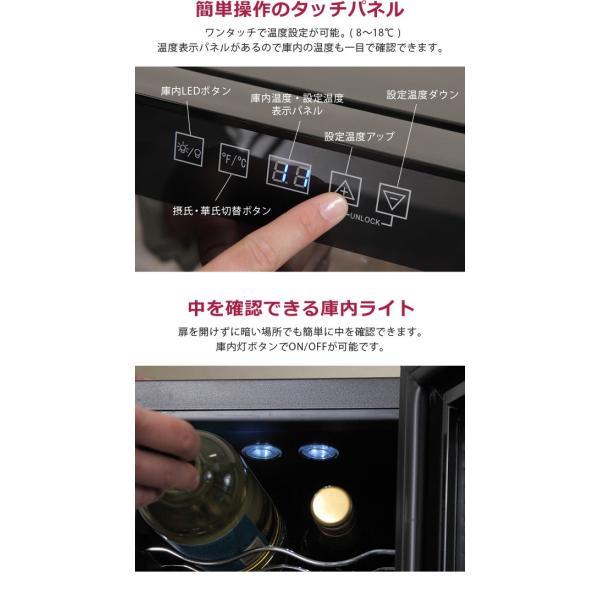 ワインセラー 家庭用 ノンフロン電子式ワインセラー 8本収納 ワイン庫 スリムサイズ SR-W208K 小型 温度調節  ペルチェ式 4本 6本|ichibankanshop|05