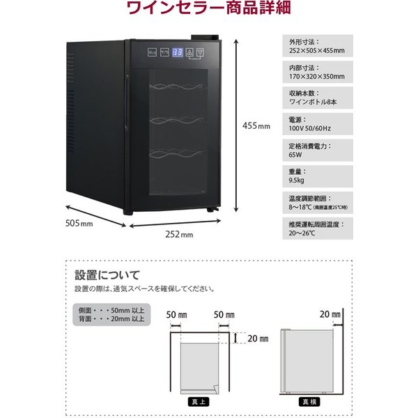 ワインセラー 家庭用 ノンフロン電子式ワインセラー 8本収納 ワイン庫 スリムサイズ SR-W208K 小型 温度調節  ペルチェ式 4本 6本|ichibankanshop|06
