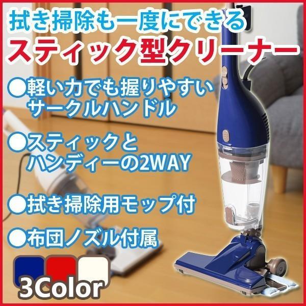掃除機 拭き掃除 モップ付き ハンディ スティック 布団掃除 軽量 スティッククリーナー コードあり ツインバード フキトリッシュα TC-5165|ichibankanshop
