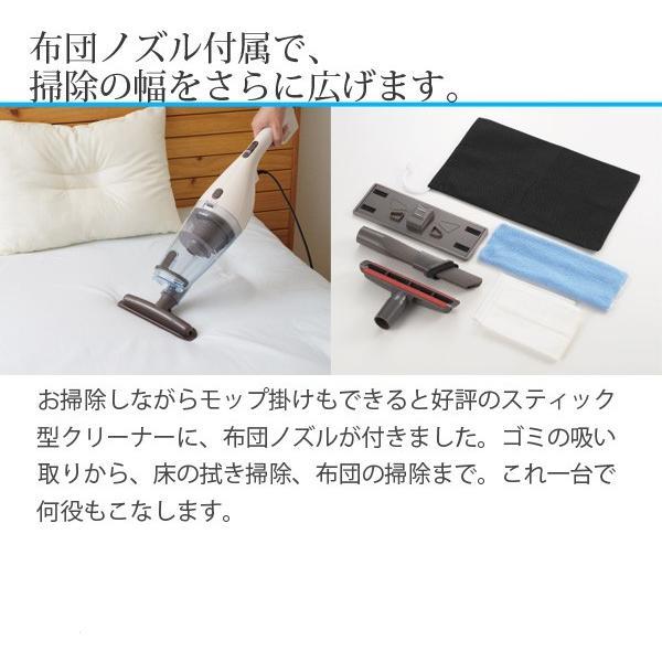 掃除機 拭き掃除 モップ付き ハンディ スティック 布団掃除 軽量 スティッククリーナー コードあり ツインバード フキトリッシュα TC-5165|ichibankanshop|03