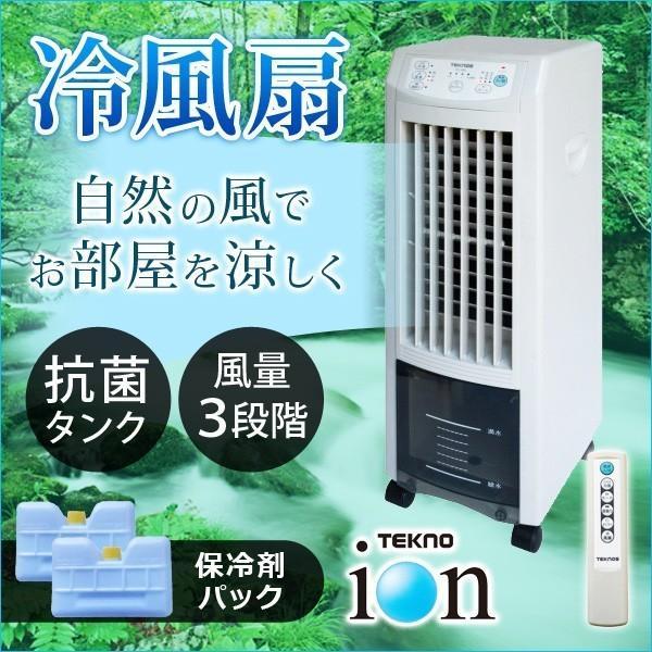冷風機 冷風扇 自然風 マイナスイオン搭載 タワー型 スリム 3.8L リモコン付 TEKNOS テクノス TCI-007 ホワイト リビング 扇風機|ichibankanshop