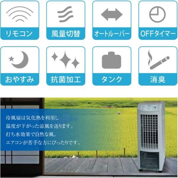 冷風機 冷風扇 自然風 マイナスイオン搭載 タワー型 スリム 3.8L リモコン付 TEKNOS テクノス TCI-007 ホワイト リビング 扇風機|ichibankanshop|02