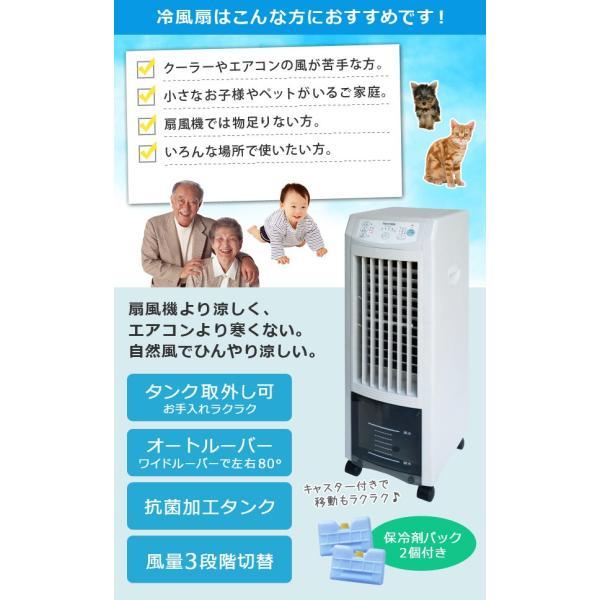 冷風機 冷風扇 自然風 マイナスイオン搭載 タワー型 スリム 3.8L リモコン付 TEKNOS テクノス TCI-007 ホワイト リビング 扇風機|ichibankanshop|03