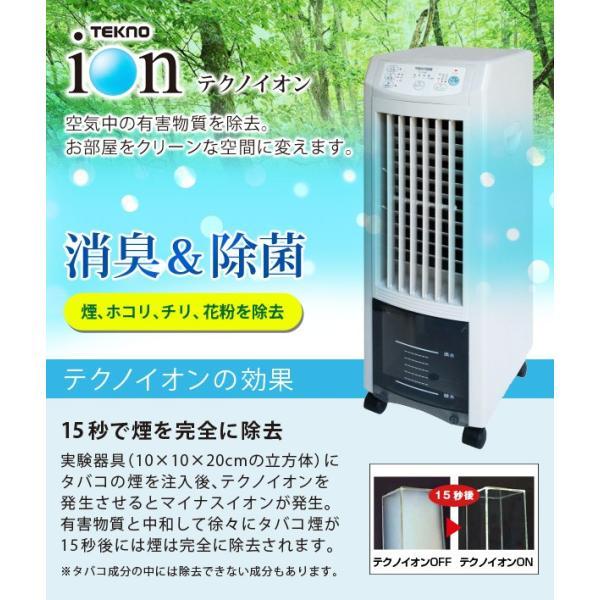 冷風機 冷風扇 自然風 マイナスイオン搭載 タワー型 スリム 3.8L リモコン付 TEKNOS テクノス TCI-007 ホワイト リビング 扇風機|ichibankanshop|05