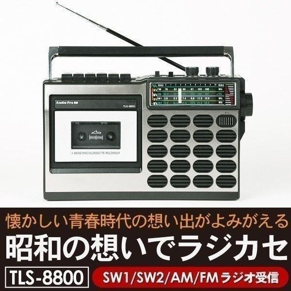 ラジカセ 昭和の想いでラジカセ カセットプレーヤー ラジオカセット コンセント 乾電池対応 とうしょうTLS-8800