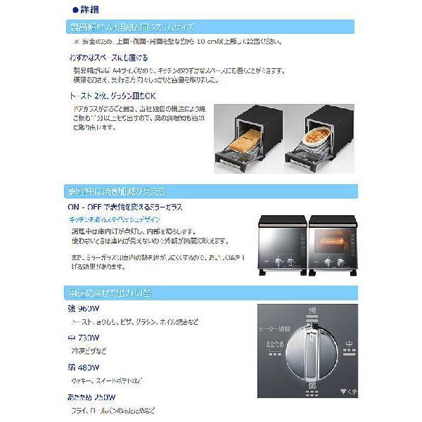 オーブントースター ミラーガラスデザイン TWINBIRD ツインバード スリムオーブントースター TS-D037PB コンパクトサイズ おしゃれ 2枚焼き|ichibankanshop|03