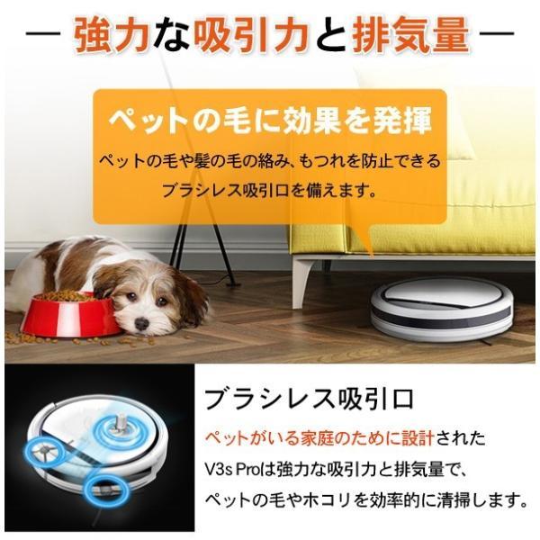 ランキング受賞 ロボット掃除機 お掃除ロボット 2年保証 ILIFE V3s pro アイライフ 拭き掃除 ペット毛 静音 V3spro 新生活|ichibankanshop|02