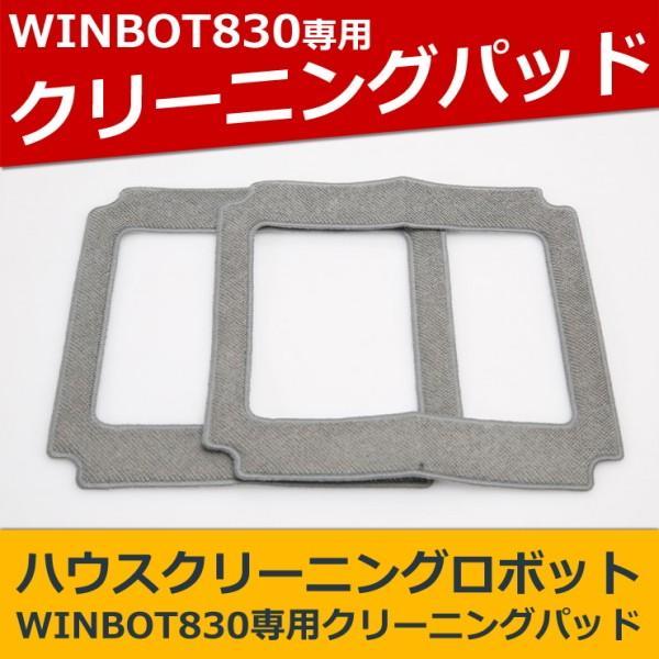 ロボット掃除機 お掃除ロボット WINBOT W830専用 窓掃除ロボット スーパークリーニングパッド 2枚セット ECOVACS W-S022 窓ガラスクリーナー 新生活|ichibankanshop