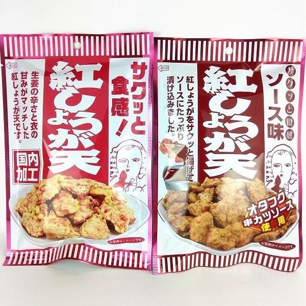 【サクっと食感 紅しょうが天食べくらべセット】大阪土産 紅しょうが天ぷら オタフクソース 晩酌 おつまみ お菓子 おやつ おつまみ 人気 売れ筋