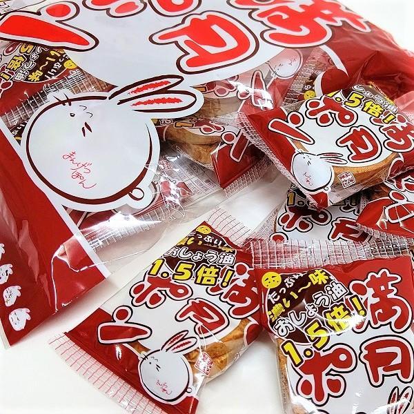 【濃い味満月ポン(2袋セット)】20枚入 個包装 大阪 お土産 ご当地 おやつ 駄菓子 人気 定番  甘辛しょうゆ なつかしの味 お取寄せ