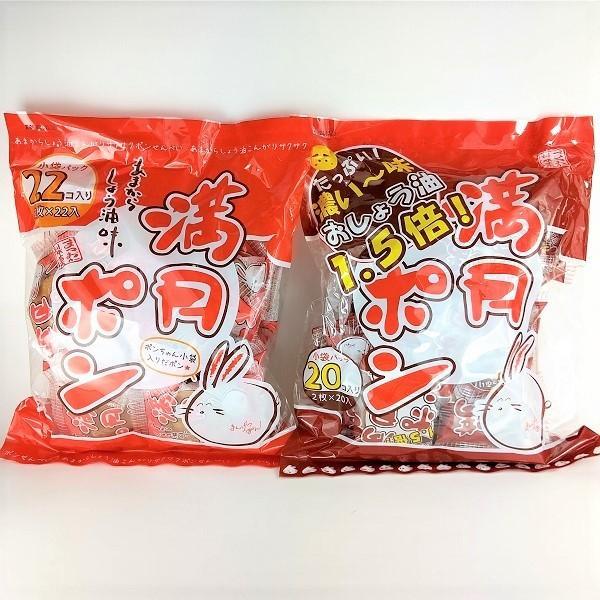 【満月ポン・濃い味満月ポンセット】個包装 大阪 お土産 ご当地 おやつ 駄菓子 スナック菓子 お菓子 人気 甘辛しょうゆ お取寄せ