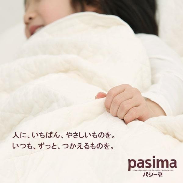 パシーマ パットシーツ(敷きパッド・旧名サニセーフ)キング 198×210cm 龍宮正規品|ichida-kyoto|03