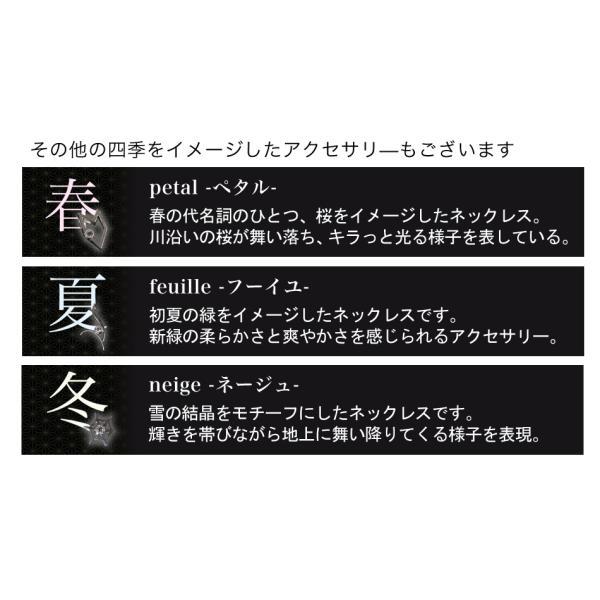 セミオーダーネックレス春夏秋冬シリーズ lierre(リエール)-秋- ichidafactory 05