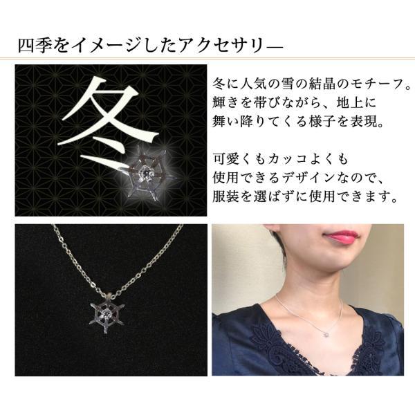 セミオーダーネックレス春夏秋冬シリーズ naige(ネージュ)-冬-|ichidafactory|04