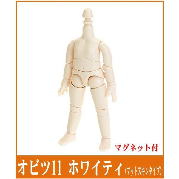 正規品 オビツボディ 11cm ホワイティ マグネット付き オビツドール 可動フィギュア素体|ichifuji-store