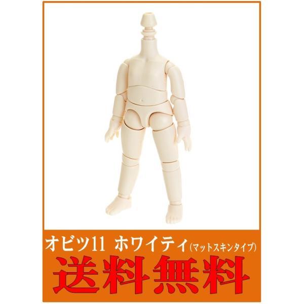 【送料込み(メール便)】 オビツ11 オビツボディ 11cm ホワイティ オビツドール 可動フィギュア素体|ichifuji-store