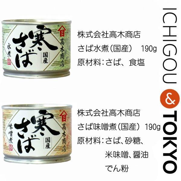缶詰 食べ比べ お楽しみ箱 BIG ichigou-sake 04