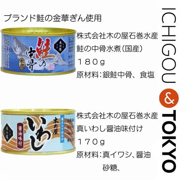 缶詰 食べ比べ お楽しみ箱 BIG ichigou-sake 07