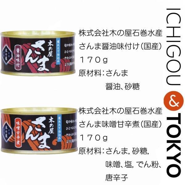 缶詰 食べ比べ お楽しみ箱 BIG ichigou-sake 08