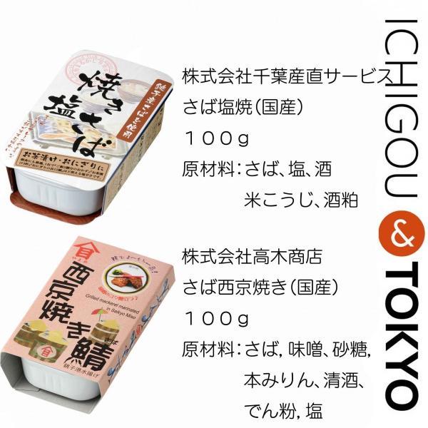 缶詰 食べ比べ お楽しみ箱 BIG ichigou-sake 09