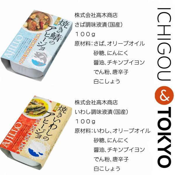 缶詰 食べ比べ お楽しみ箱 BIG ichigou-sake 10