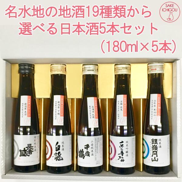 日本酒 飲み比べ 全国の名水地19種から選べる5本セット ギフト ichigou-sake
