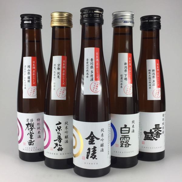 日本酒 飲み比べ 全国の名水地19種から選べる5本セット ギフト ichigou-sake 02