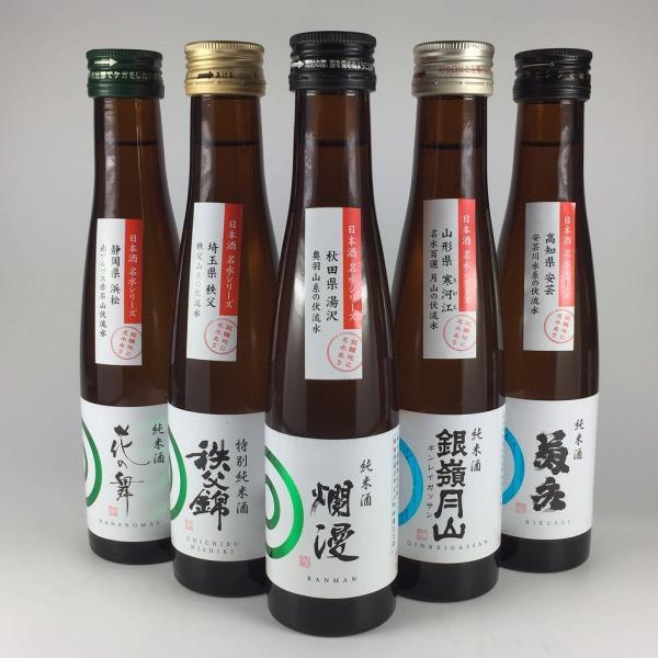 日本酒 飲み比べ 全国の名水地19種から選べる5本セット ギフト ichigou-sake 03