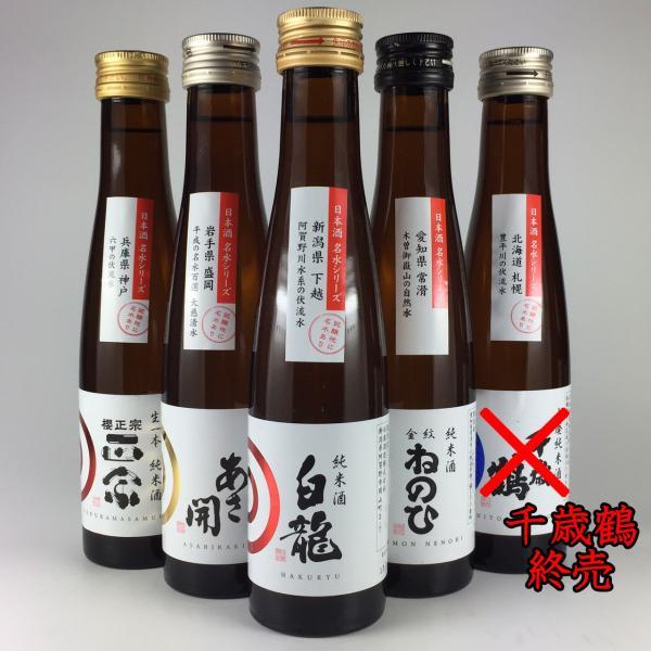 日本酒 飲み比べ 全国の名水地19種から選べる5本セット ギフト ichigou-sake 04