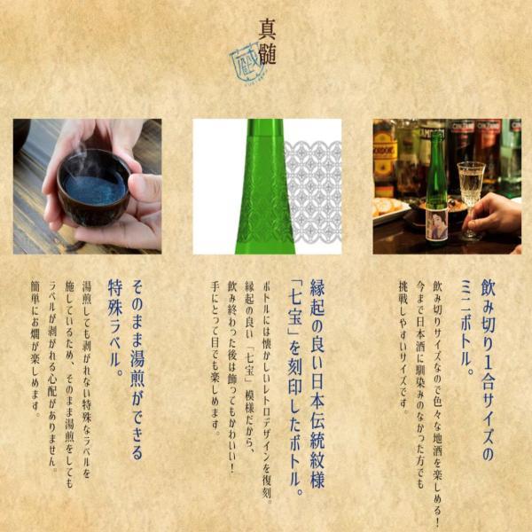 日本酒 飲み比べ 22種から選べる12本セット 飲み比べ 自宅用 180ml|ichigou-sake|06