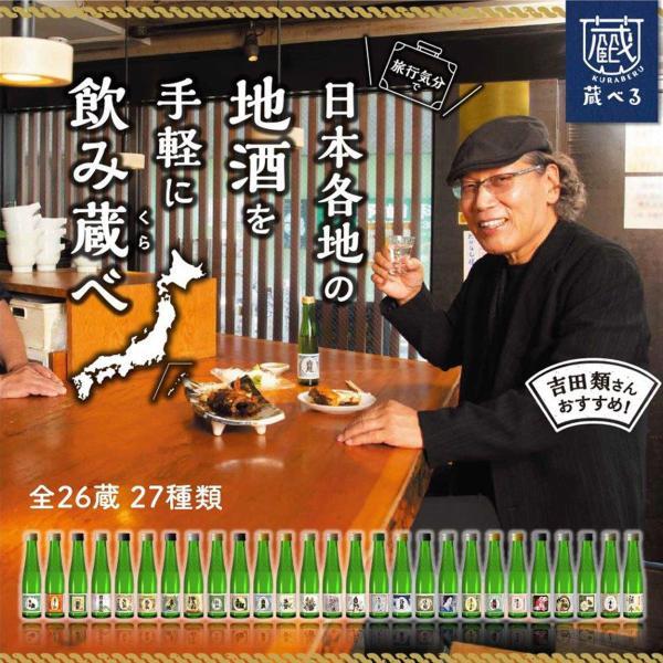 日本酒 飲み比べ 22種から選べる5本セット ギフト|ichigou-sake