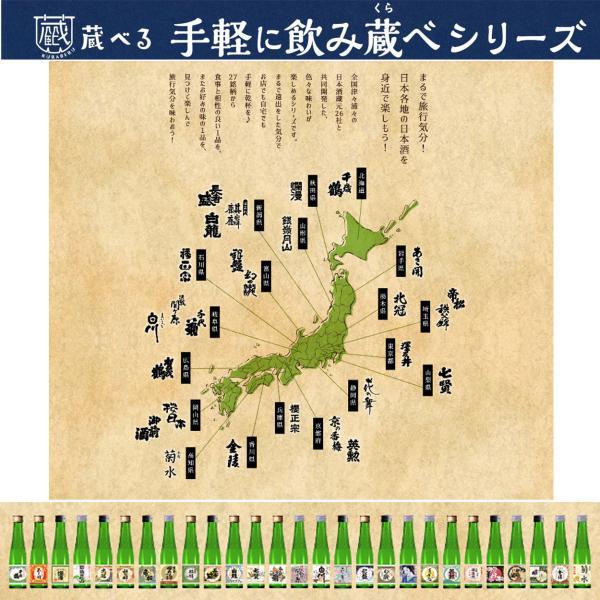 日本酒 飲み比べ 22種から選べる5本セット ギフト|ichigou-sake|04