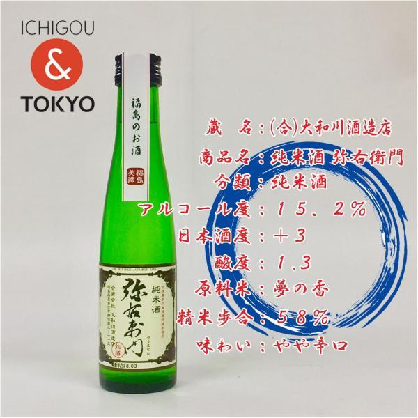 日本酒 飲み比べセット 選べる福島の酒造めぐり 180ml×5本|ichigou-sake|11