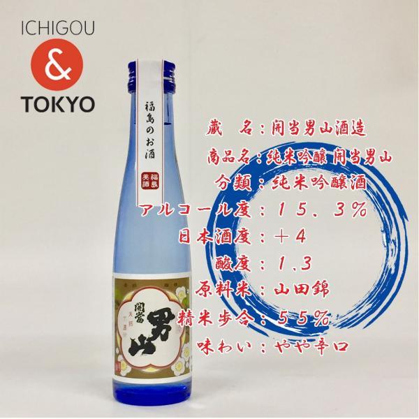日本酒 飲み比べセット 選べる福島の酒造めぐり 180ml×5本|ichigou-sake|13